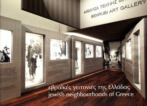 jewish museum in athens